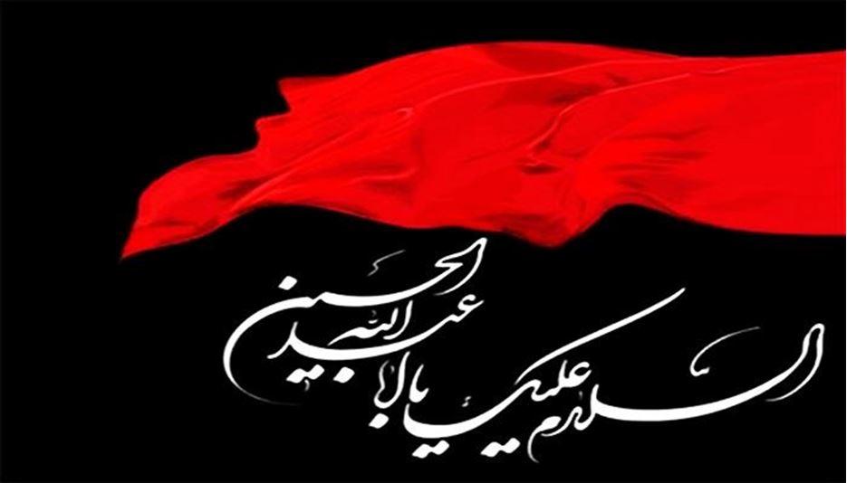 فرا رسیدن ماه محرم به شیعیان آن حضرت تسلیت عرض می نماییم .