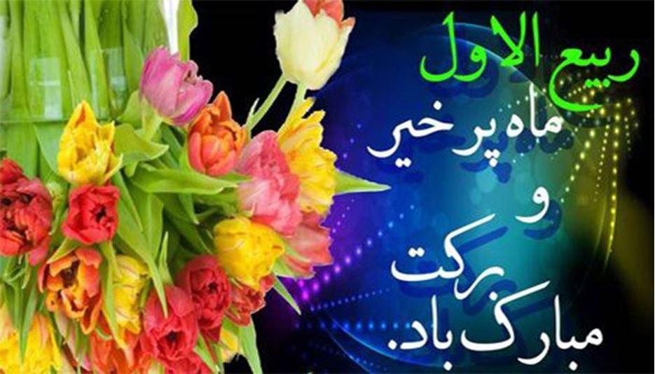 حلول ماه ربیع الاول ماه نور و رحمت مبارک باد
