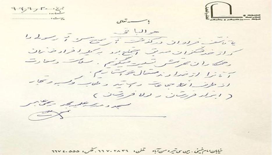 پیام تسلیت مسجد و مدرسه علمیه مجد