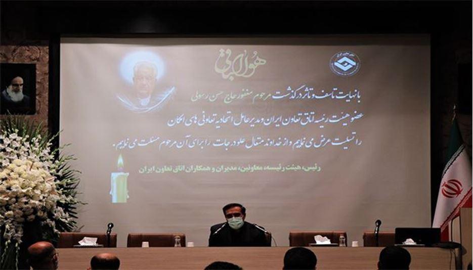 مراسم ترحیم مرحوم حاج حسن رسولی در اتاق تعاون