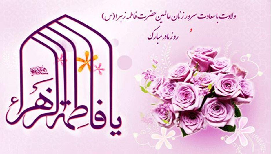 میلاد با سعادت حضرت فاطمه زهرا(س)، روز مادر مبارک باد