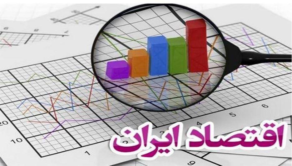 اقتصادی ایران به چه سمت و سویی میرود؟