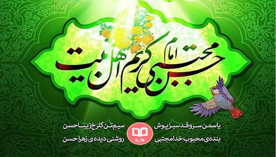 سالروز ولادت امام حسن مجتبی علیه السلام مبارک باد
